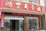 Guilin Hong Feng Businese Hotel