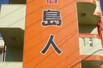 Отель Minshuku Shimanchu