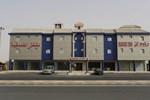 Апартаменты Raoum Inn - Hawtah Bani Tamim