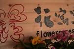 Отель Flowers Resident