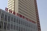Tianjin Garden Business Hotel