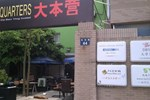 Hangzhou Da Ben Ying Hostel