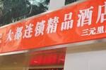 Dadu Club Hotel (Guangzhou Sanyuanli)