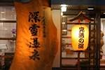 Отель Miyuki Onsen