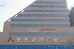 Отель Tiantian Yugang Hotel Yantai