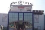 Отель Hotel Maharaja Inn