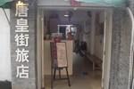 Гостевой дом Tanghuangjie Hostel