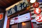 Отель Taipei Jiufen Old Time Classic (Chiu Chunt Dint) Homestay B&B