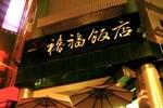 Отель Shi Fwu Hotel