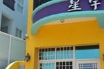 Отель Xing Yu Inn