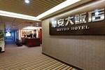 Отель Metro Hotel