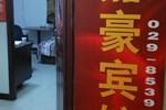 Xi'an Jiahao Apartment (2nd Branch)
