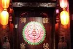 Lijiang Yulu Hotel