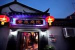 Отель Xitang Ziwei Courtyard Inn