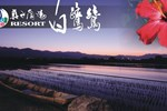 Отель Beautiful Yilan Resort