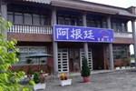 Отель Tinto Asado Homestay