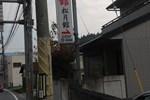 Отель Shogetsukan