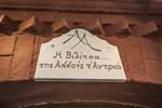 Апартаменты H Vilitsa tis Annous tou Antria