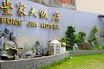 Отель Fong Jia Hotel