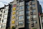 Отель Wudangshan Guobin Hotel