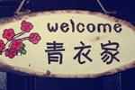 Suzhou Tsing Yi Hostel