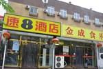 Отель Super 8 Hotel Beijing Shijingshan Jiujiuyuan