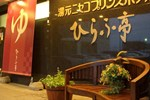Отель Niseko Prince Hotel Hirafutei