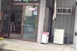 Отель Higashitaganoyu