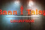 Отель Baan I Talay @ Chumphon