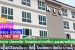 Отель NEO KM 10