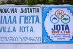 Апартаменты Villa Jota
