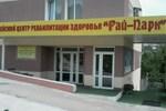 Гостиница Реабилитационный Центр Рай Парк