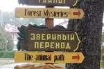 Гостиница Агроусадьба Лесная Сказка