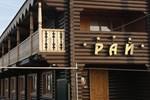 Гостиница Рай
