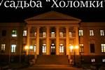 Гостиница Усадьба Князя Гагарина