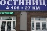 Гостиница А108 27км