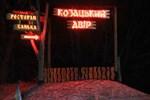 Гостиница Kozatskiy Dvir