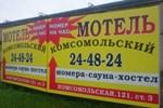 Гостиница Комсомольский