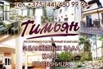 Гостиница Timyan