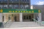 Гостиница Юбилейный Лечебно-Оздоровительный Комплекс