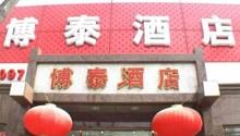Beijing Bo Tai Hotel