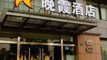 Joyful star Hotel Pu Dong Airport WanXia