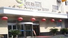 Shindom Inn Beijing Taoranting