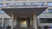 Дружба - Ростов