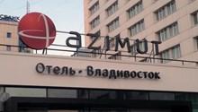 Azimut Отель Владивосток (корпус Владивосток)