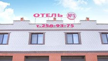 Hotel №1