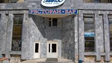 Микос