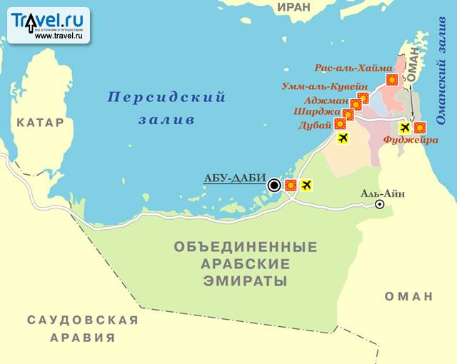 Карта курортов ОАЭ / Travel.Ru / Страны / Объединенные Арабские ...