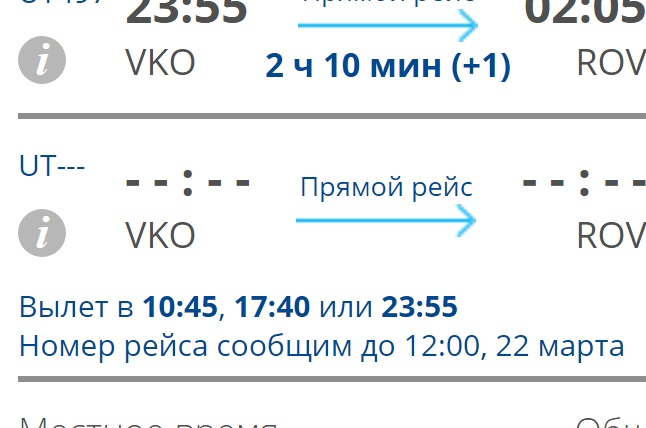Можно купить билет до москвы на самолет а выйти раньше