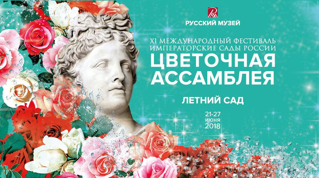 Вход в Летний сад Санкт-Петербурга на неделю станет платным